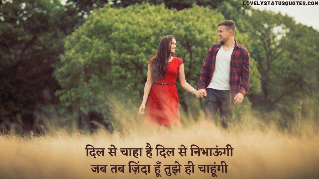 love_shayari_in_hindi_154