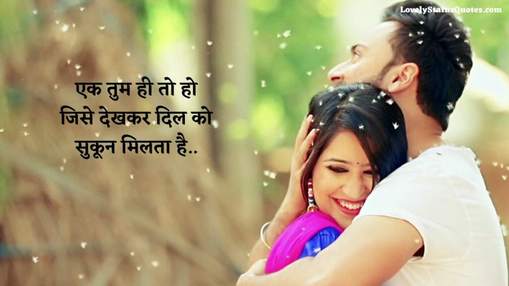 love_shayari_in_hindi_155