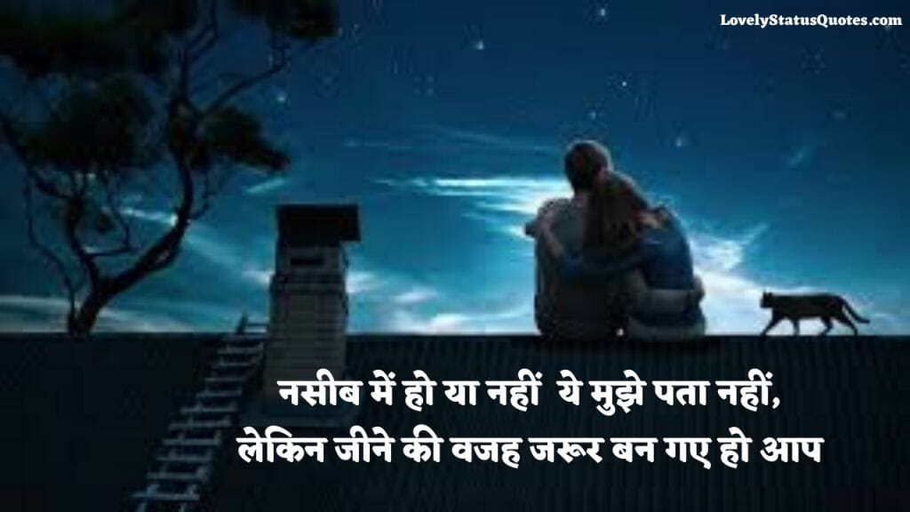 love_shayari_in_hindi_156