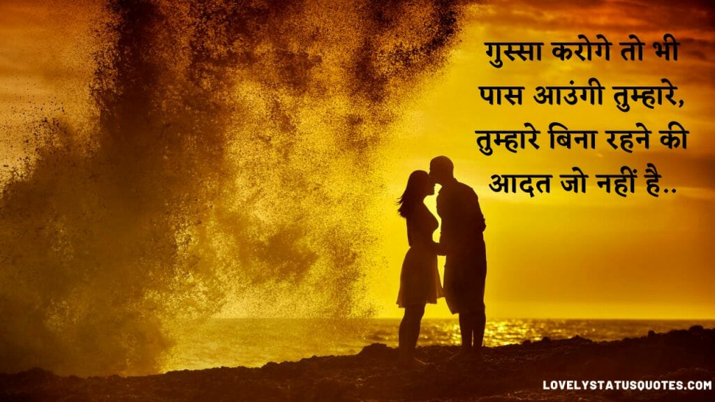 love_shayari_in_hindi_157