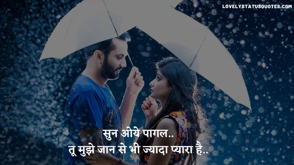 love_shayari_in_hindi_158