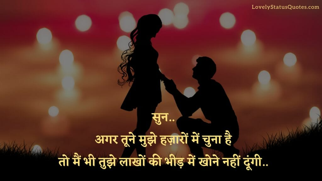love_shayari_in_hindi_159