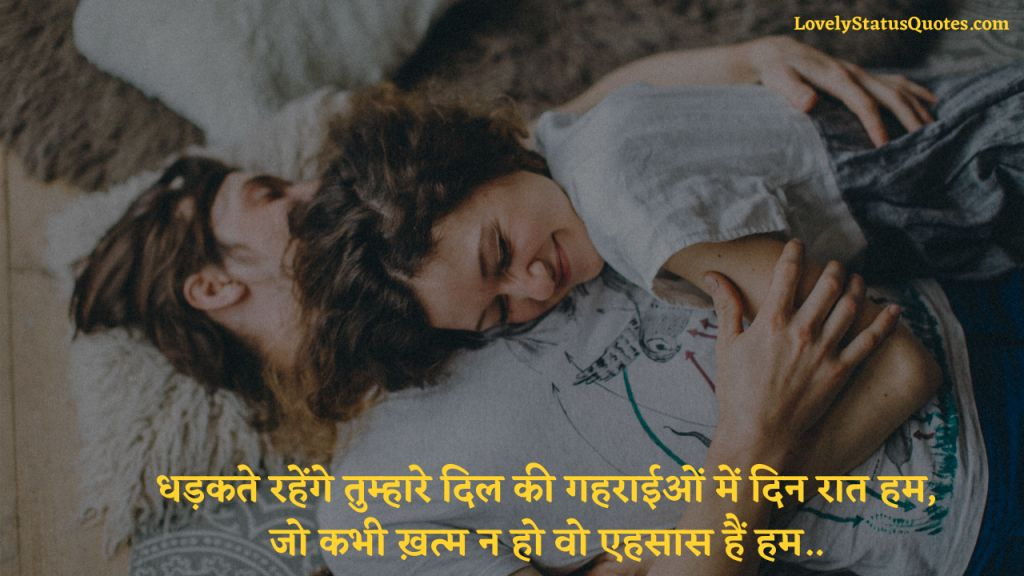 Love Quotes in Hindi for Her With Images