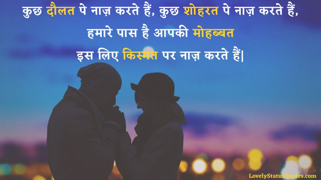 love quotes in hindi for her in two lines