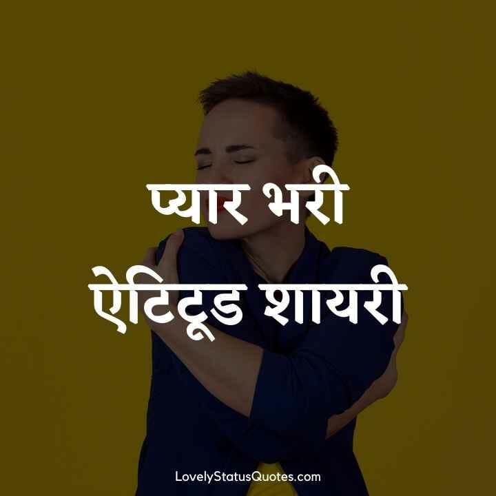 Attitude-Shayari-720*720