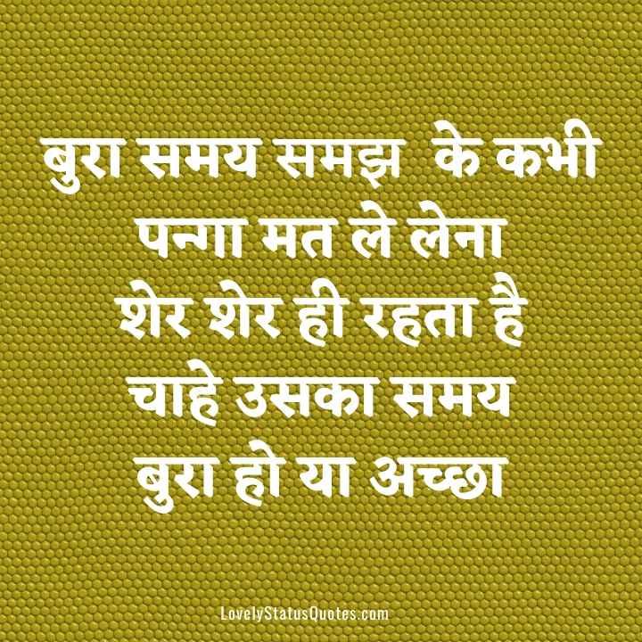 Life-Attitude-Shayari-720*720