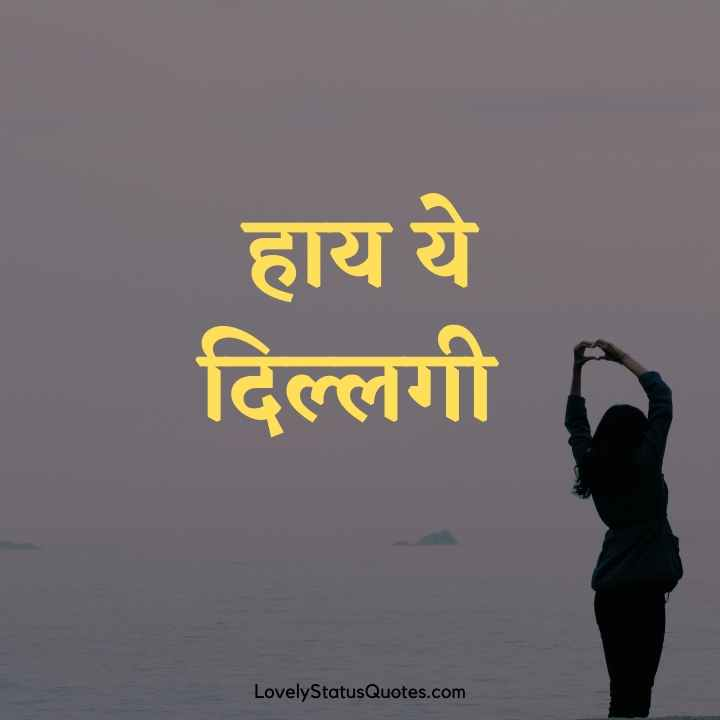 dillagi-shayari-720*720