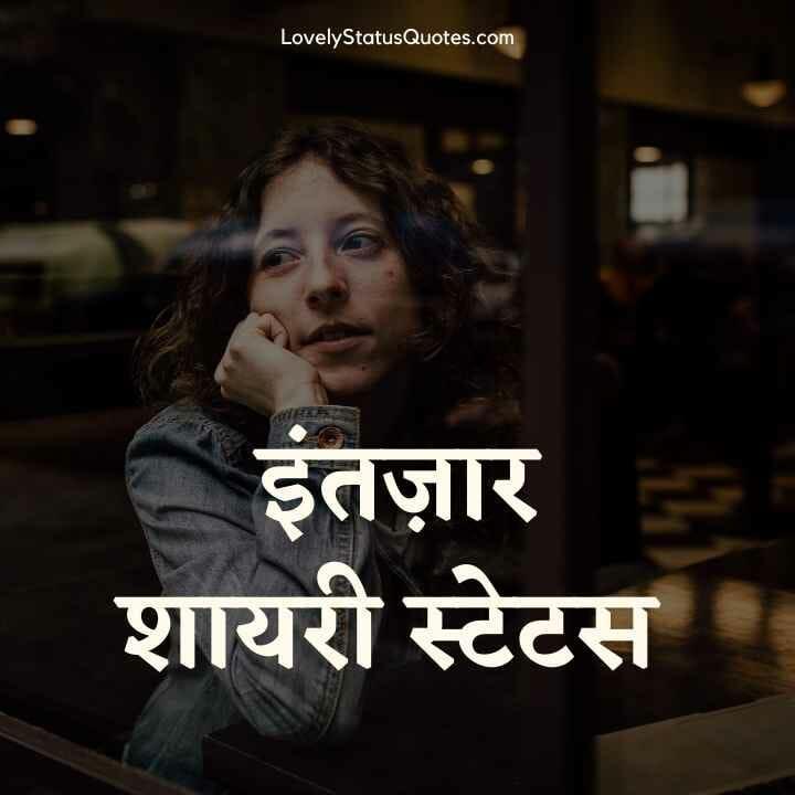 Intezaar Status-Shayari