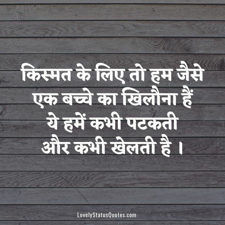 2 line shayari on life