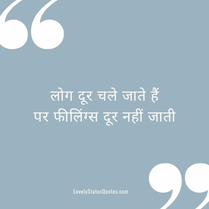 Desi Sad Status for Whatsapp