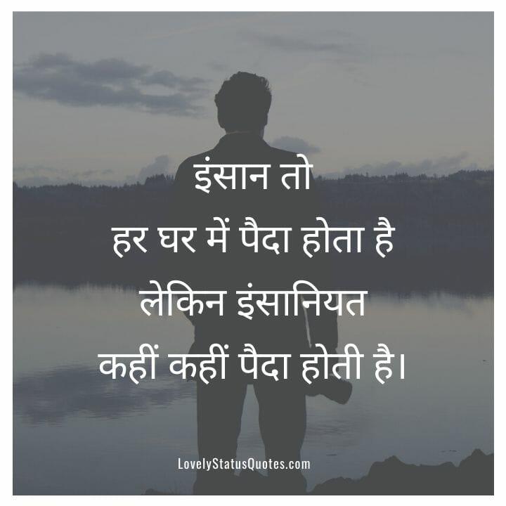 Desi Sad Status in Hindi