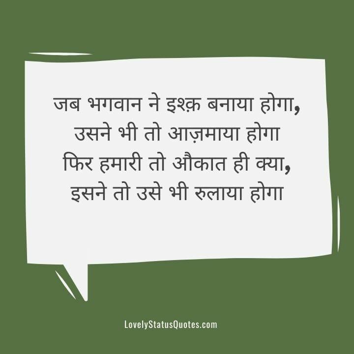 Heart Touching Desi Sad Status