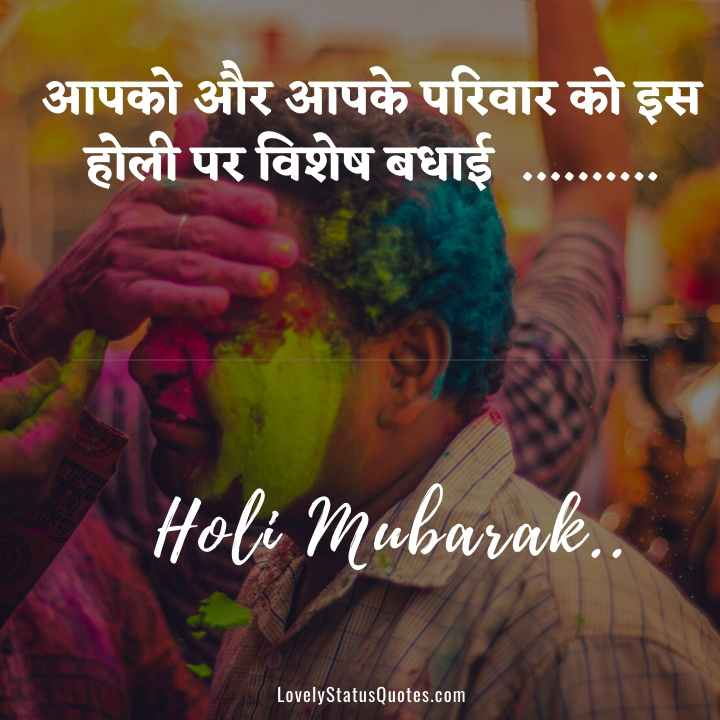 holi-wishes-hindi-lsq