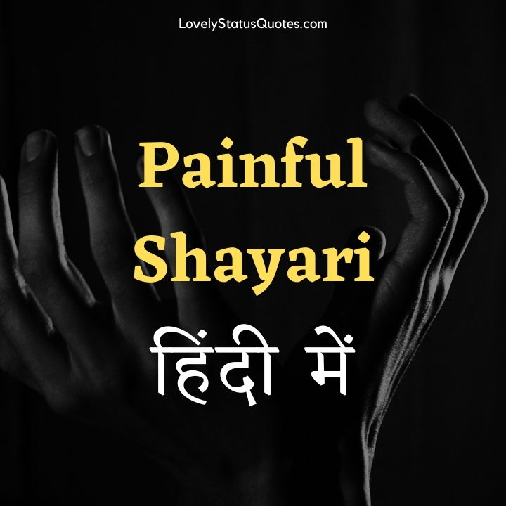 painful-shayari-in-hindi