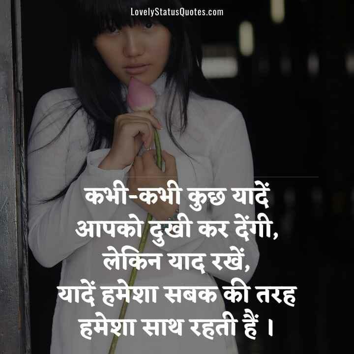 yaad-status-hindi
