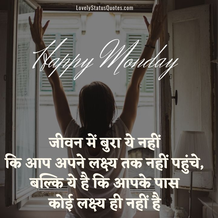 Monday Wishes to inspire success