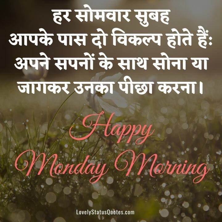 Monday Wishes in Hindi that will inspire you to succeed