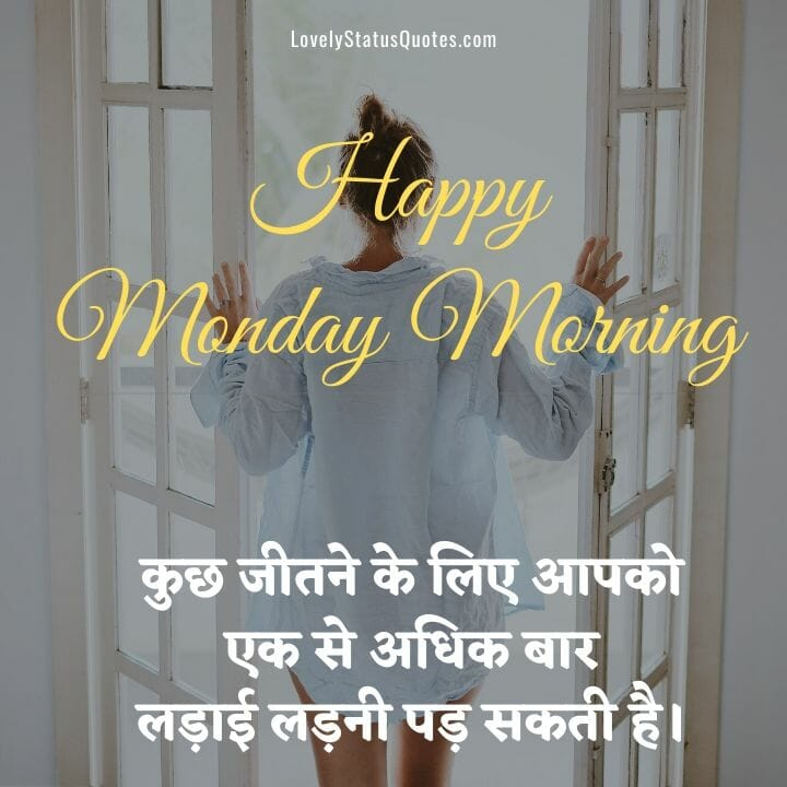 Monday Wishes in Hindi for a happy workday