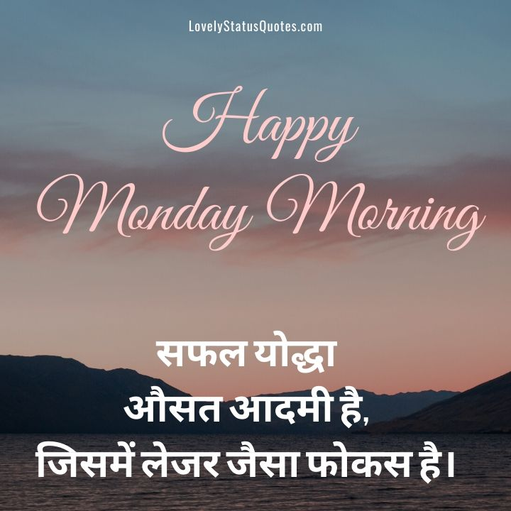 Inspirational Monday Wishes in Hindi to start your week right