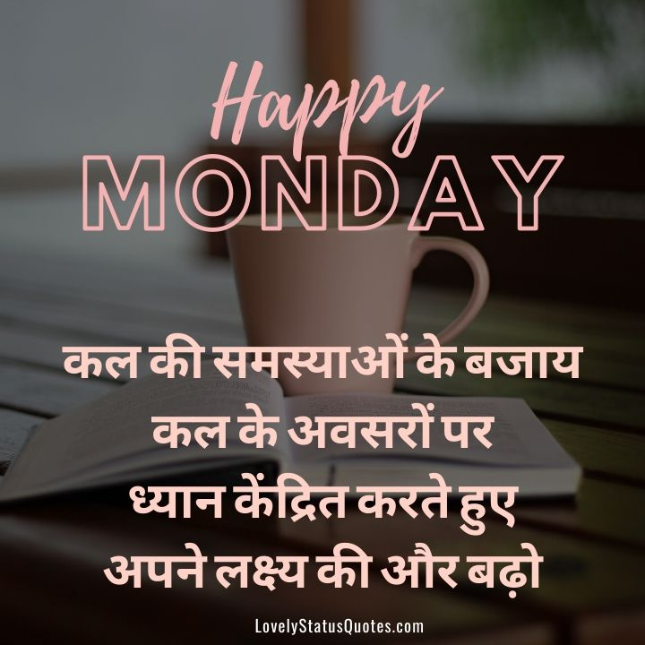 Hindi Monday Wishes to get you through the week