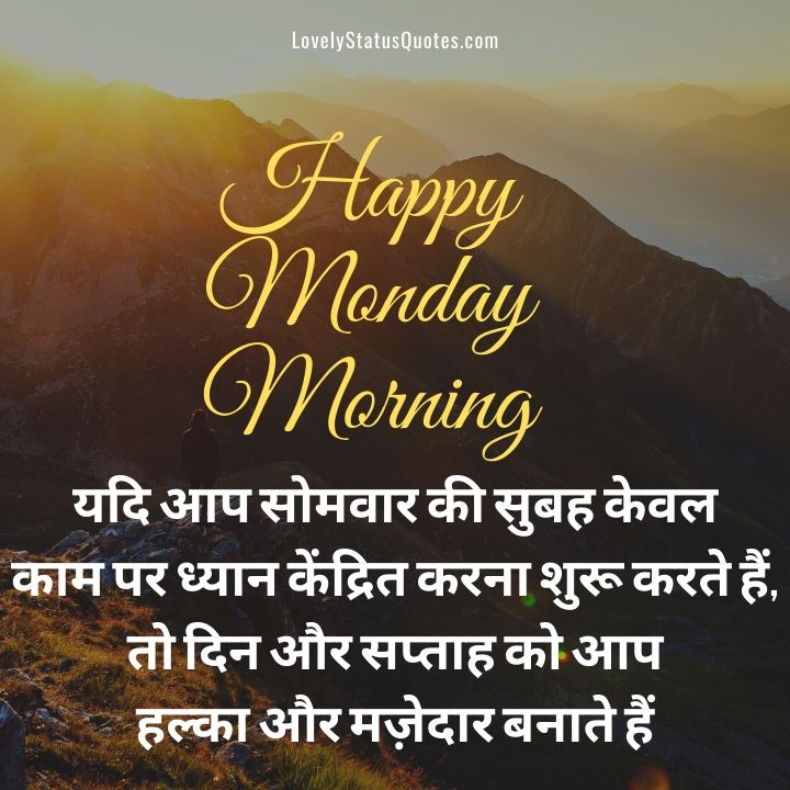 Monday Good Morning Wishes in Hindi