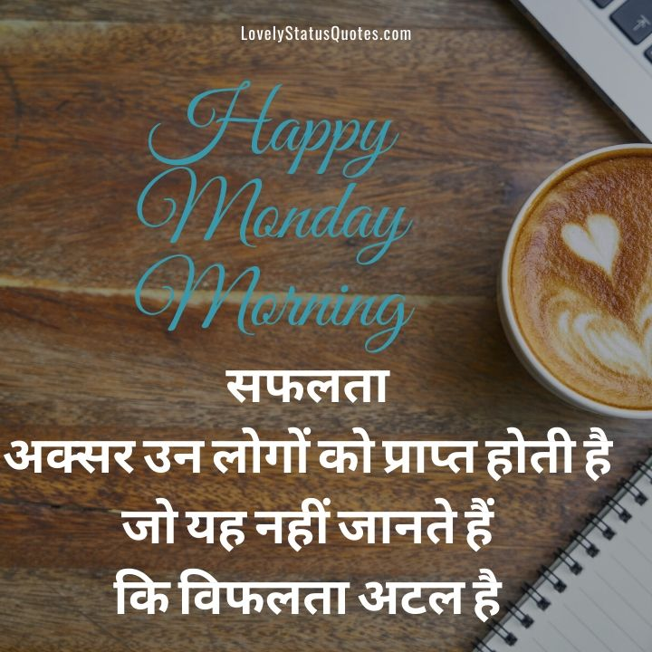 Good Morning Monday Wishes in Hindi