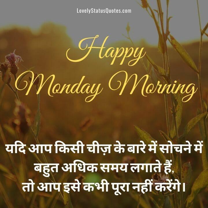 Happy Monday Morning Wishes