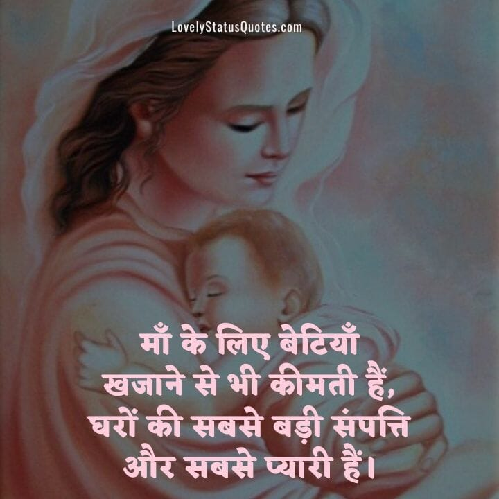 Mother Daughter Relationship Status in Hindi