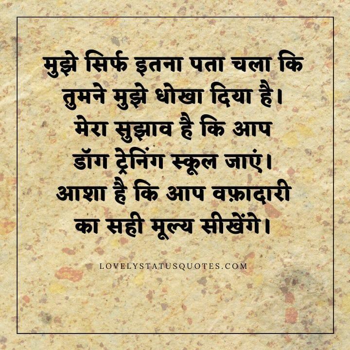 Pyar me Dhoka Status