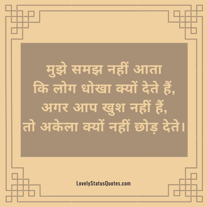 Dhoka Status in Hindi
