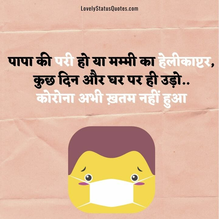 Coronavirus Funny Jokes in Hindi