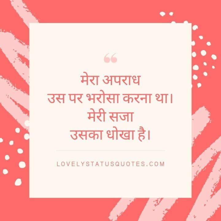 Love Dhoka Status