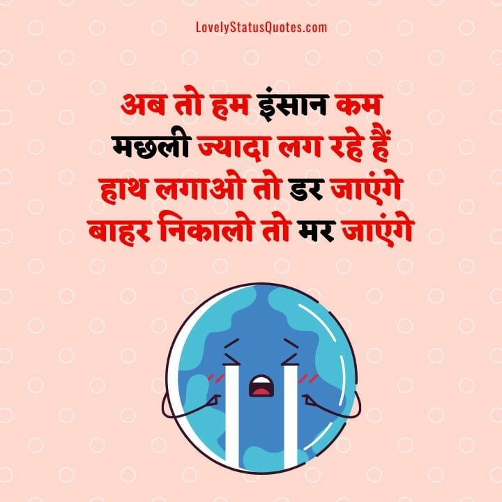 Funny Quotes in Hindi - 2