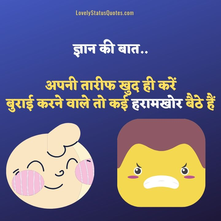 Hindi Funny Status for Whatsapp