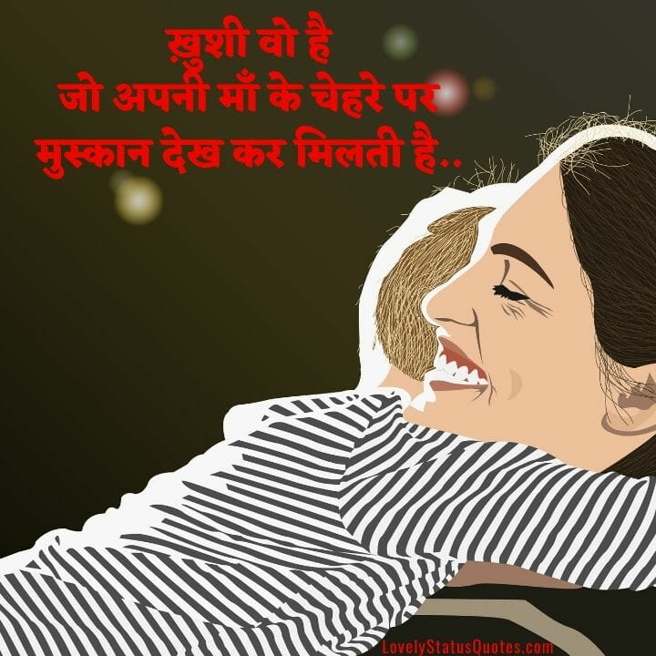 Status on Mother in Hindi