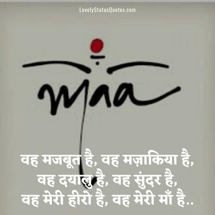 माँ पर स्टेटस हिंदी में