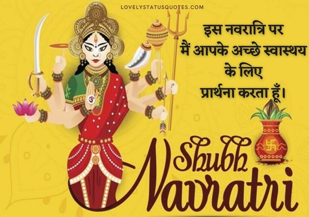 नवरात्रि शुभकामनाएं हिंदी स्टेटस