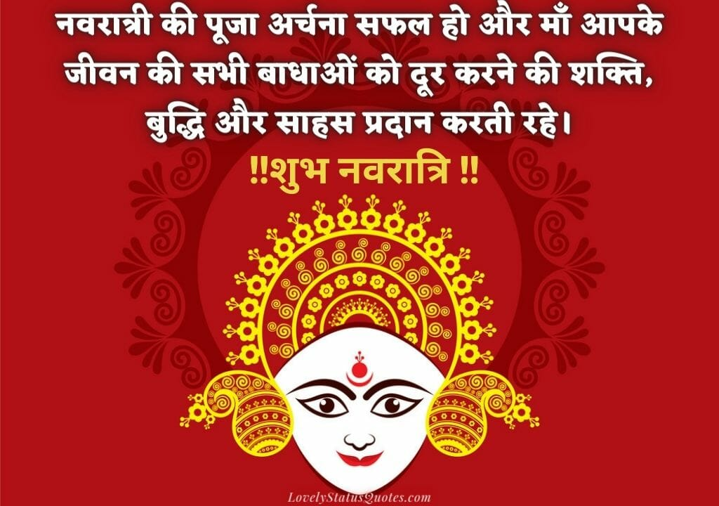 Navratri Wishes photo