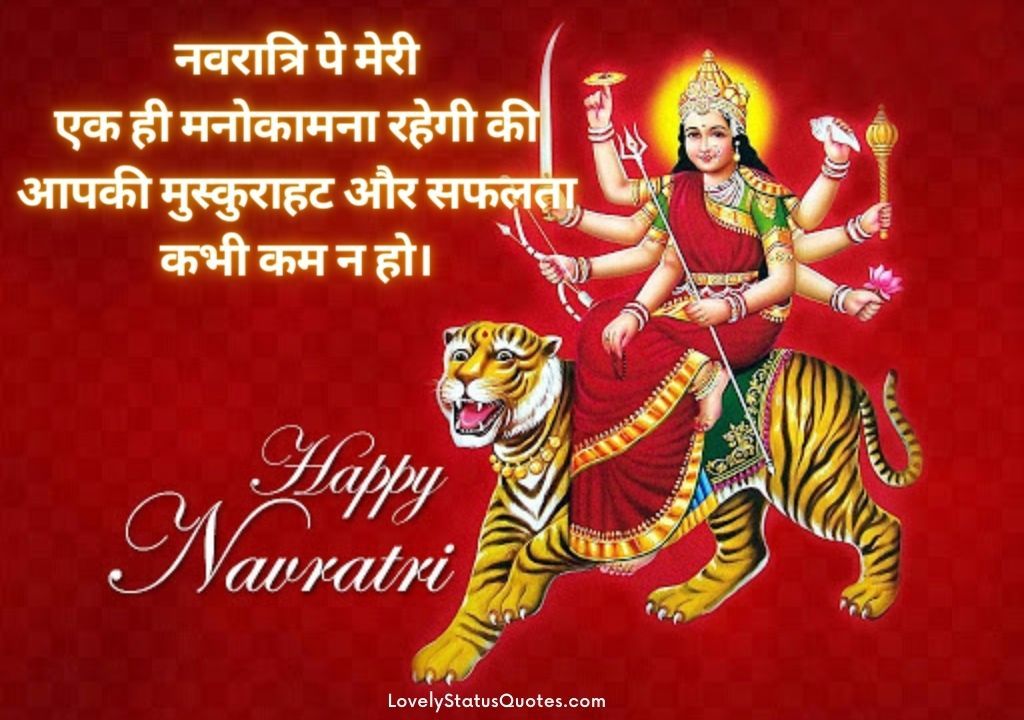 Navratri Wishes, status