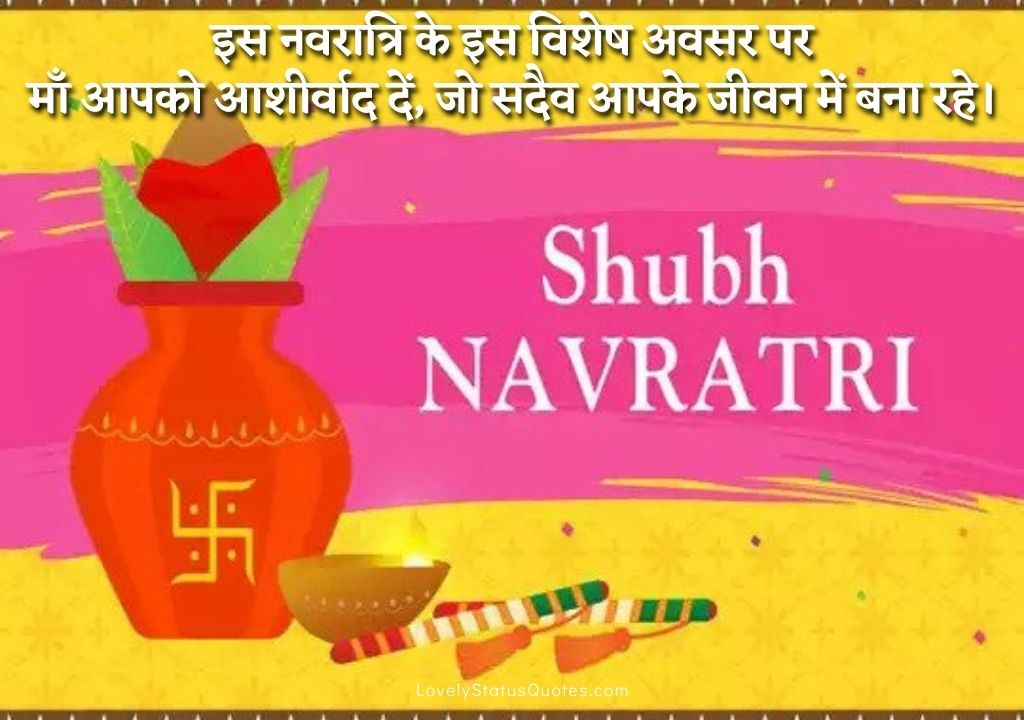 Navratri Wishes in hindi