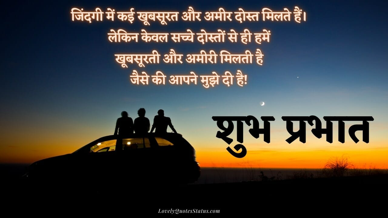 good morning hindi shayari for friends