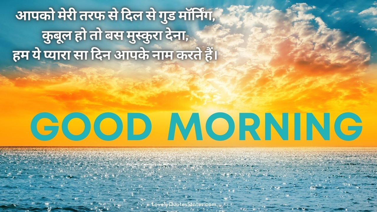 Good Morning Shayari Messages, Good Morning Shayari Wallpaper in hindi