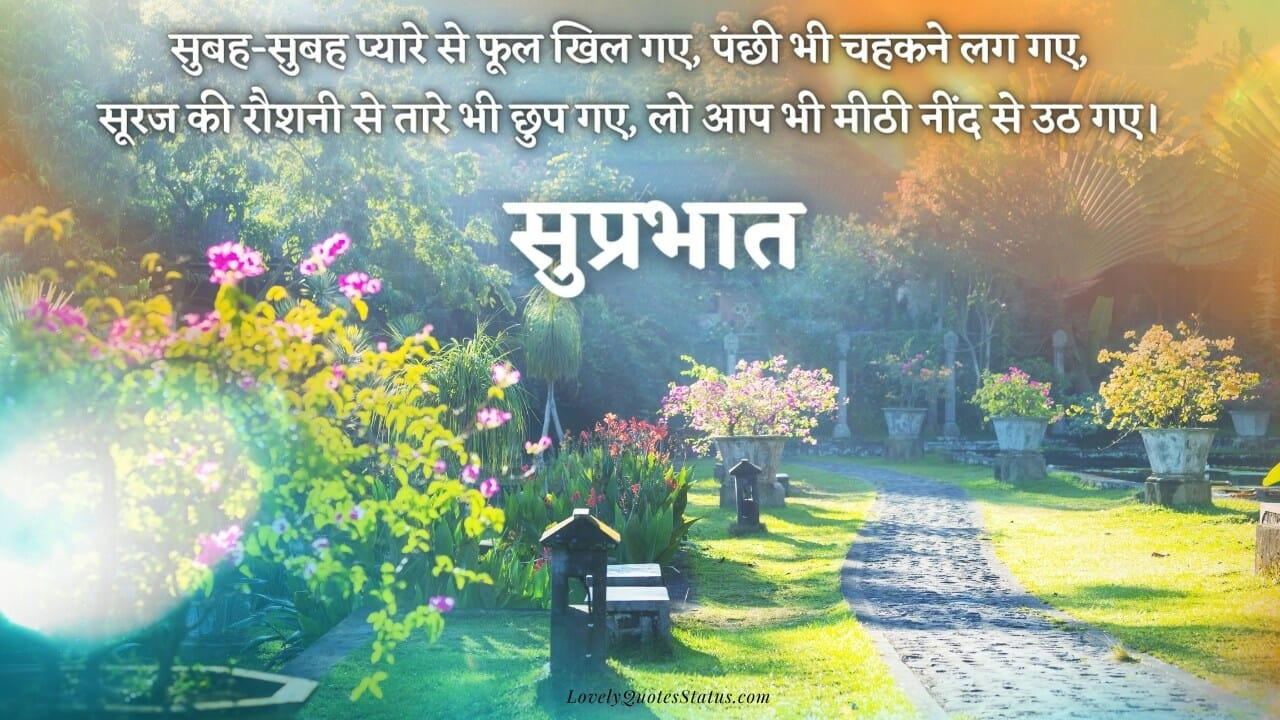 good morning shayari with images for facebook, whatsapp