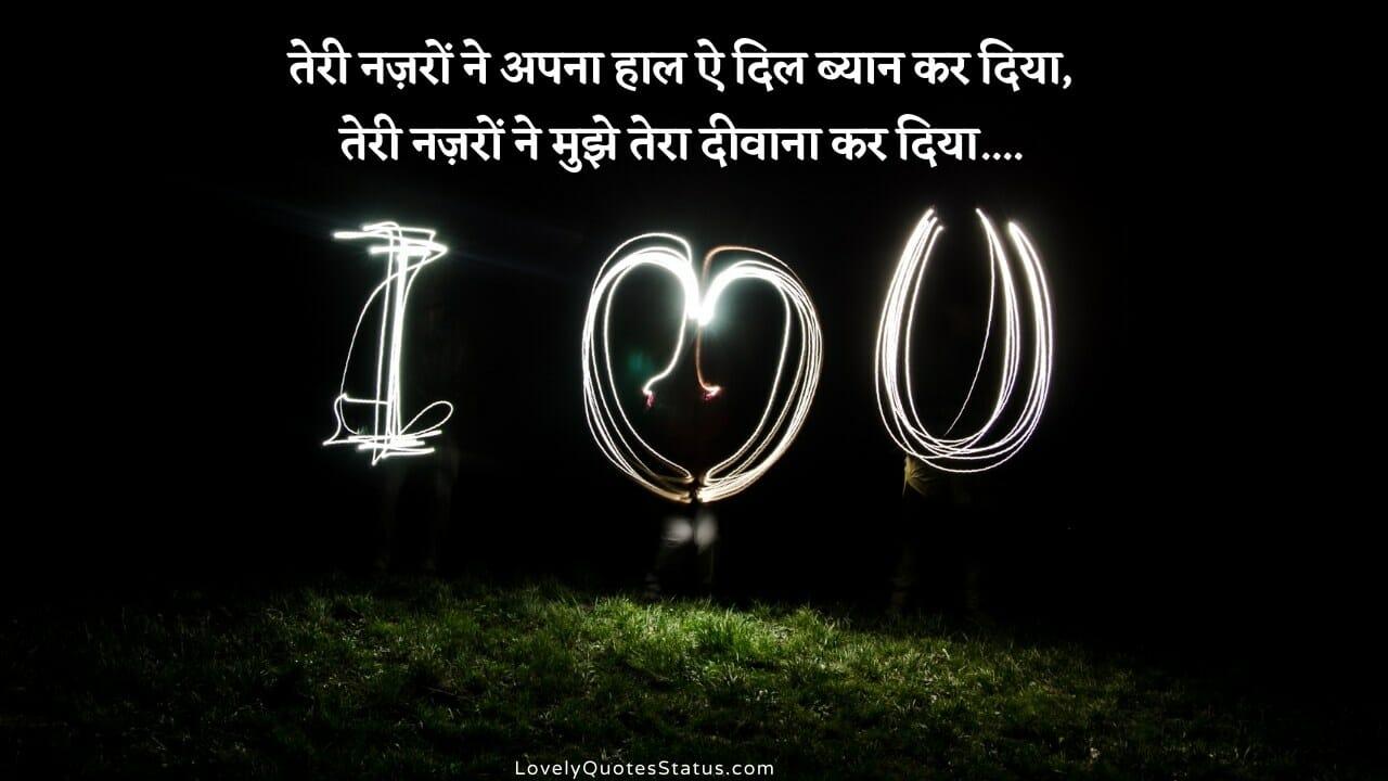i love you shayari in hindi language