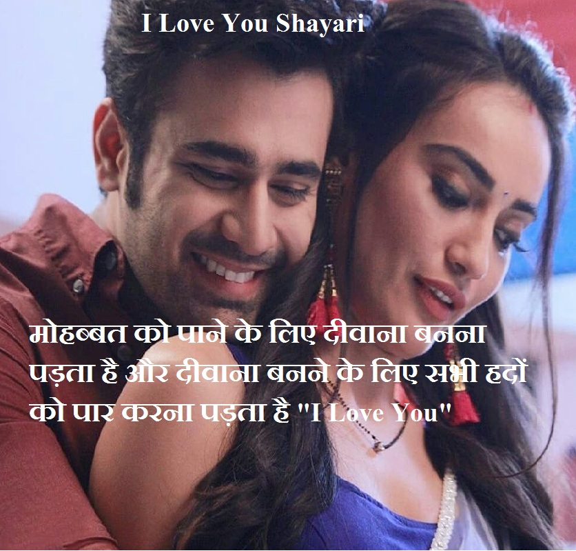 pyar ko paana I Love You Shayari