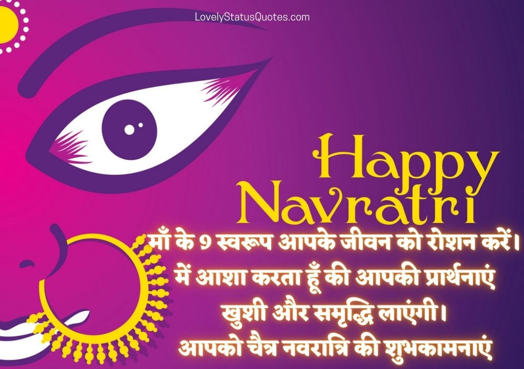 navratri wishes, greetings