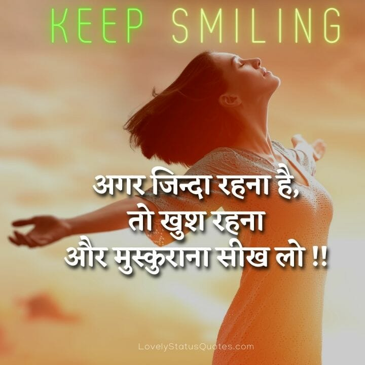 Smile Status in hindi