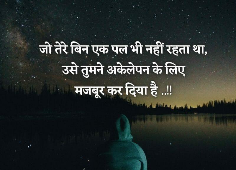 alone status download in hindi