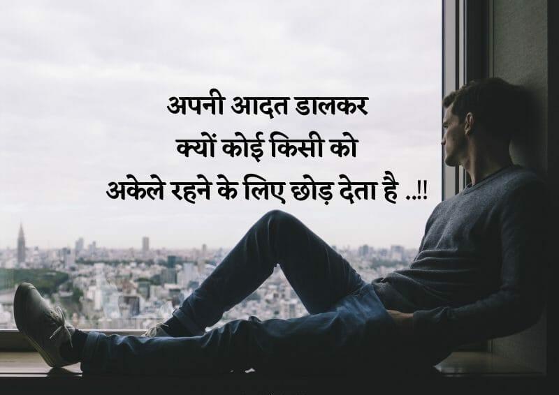 alone status in hindi whatsapp