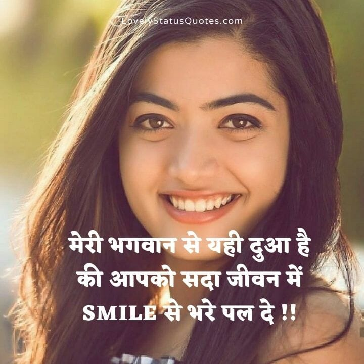 smile status, Smile Quotes in hindi for life